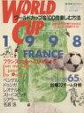 【中古】 ワールドカップを100倍楽しむ方法 /日本放送協会(著者) 【中古】afb