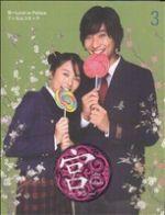 【中古】 宮〜Love in Palace〜フィルムコミック(3)