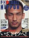 【中古】 FOOTBALL NIPPON 2005 夏号 /講談社(著者) 【中古】afb