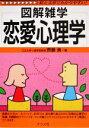 【中古】 恋愛心理学 図解雑学/実用書(その他) 【中古】afb