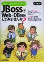 【中古】 楽しいJava・オープンソース JBossでWeb+DB開発してみませんか? /山下寛人(著者) 【中古】afb