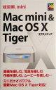 【中古】 超図解mini Mac mini & Mac OS X Tiger 超図解miniシリーズ/情報・通信・コンピュータ(その他) 【中古】afb