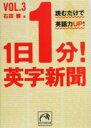 1日1分!英字新聞(vol.3) 読むだけで英語力up! 祥伝社黄金文庫/石田健(著者) afb