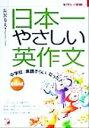 【中古】 中学校で英語ぎらいになった人のための日本一やさしい英作文 アスカカルチャー/長沢寿夫(著者) 【中古】afb