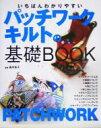 【中古】 いちばんわかりやすいパッチワークキルトの基礎BOOK /高木良子(その他) 【中古】afb