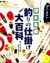 【中古】 釣りの仕掛け大百科(上巻) 絶対釣れる139種の仕...