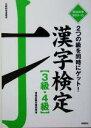 【中古】 漢字検定 3級・4級 /資格試験対策研究会(編者)...