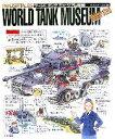 【中古】 PANZERTALES WORLD TANK MUSEUM illustrated ワールドタンクミュージアム図鑑 /モリナガヨウ(著者) 【中古】afb