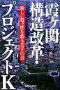 【中古】 霞ヶ関構造改革・プロジェクトK /新しい霞ヶ関を創る若手の会(編者) 【中古】afb