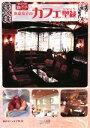 【中古】 東京女子のカフェ型録 マイコミ旅ブック/東京カフェ女子部【著】 【中古】afb