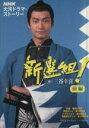 【中古】 新選組!(前編) NHK大河ドラマ・ストーリー /三谷幸喜(著者) 【中古】afb