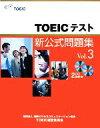 【中古】 TOEICテスト新公式問題集(Vol.3) /国際ビジネスコミュニ(著者) 【中古】afb