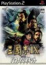 【中古】 三國志IX with パワーアップキット /PS2 【中古】afb