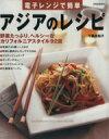 【中古】 アジアのレシピ /千葉真知子(著者) 【中古】afb