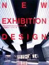 【中古】 NEW EXHIBITION DESIGN 日本の展示会ブースデザイン集 /芸術・芸能・エンタメ・アート(その他) 【中古】afb
