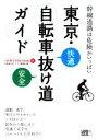 【中古】 東京・自転車抜け道ガイド じてんしゃといっしょにく...