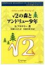 【中古】 ルート2の森とアンドリュー少年 シュプリンガー数学リーディングス第13巻/デイヴィッドフラ
