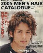 【中古】 2005年版 MEN'S ヘアカタログ /講談社(著者) 【中古】afb