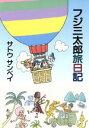 【中古】 フジ三太郎旅日記 朝日文庫/サトウサンペイ(著者) 【中古】afb