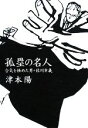 【中古】 孤塁の名人 合気を極めた男・佐川幸義 /津本陽【著】 【中古】afb