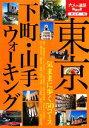【中古】 東京下町・山手ウォーキング 大人の遠足BOOK/JTBパブリッシング(その他) 【中古】afb
