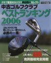 【中古】 中古ゴルフクラブ ベストランキング2006 /旅行 レジャー スポーツ(その他) 【中古】afb