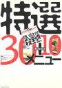 【中古】 特選30+10メニュー /TBS「はなまるマーケット」制作スタッフ(著者) 【中古】afb