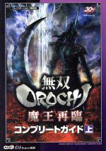 【中古】 無双OROCHI 魔王再臨 コンプ 上 /ω−Force(著者) 【中古】afb