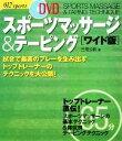 【中古】 DVD スポーツマツサージ&テーピング ワイド版 ...