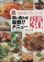 【中古】 問い合わせ殺到!!メニューTOP30 /TBS「はなまるマーケット」制作スタッフ(著者) 【中古】afb