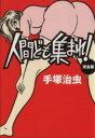 【中古】 人間ども集まれ! 完全版 /手塚治虫(著者) 【中古】afb