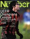 【中古】 Sports Graphic Number PLUS(2004年3月号) UEFAチャンピオンズリーグ特別編集 '03-'04決勝トーナメント完全ガイド保 【中古】afb