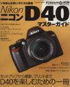 【中古】 Nikon D40 マスターガイド /趣味・就職ガ...
