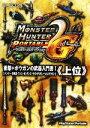 【中古】 モンスターハンターポータブル2nd G 衝撃+ボウガンの武器入門書1『