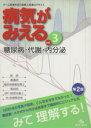 【中古】 病気がみえる 第2版(vol.3) 糖尿病・代謝 /医療情報科学研究所(その他) 【中古】