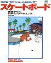 【中古】 HOWTOショート&ロング スケートボード 基礎からの /秋山勝利(著者) 【中古】afb