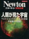 【中古】 人類が見た宇宙 /サイエンス(その他) 【中古】afb