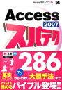 【中古】 Access2007スパテク286 /チーム・エムツー【編】 【中古】afb