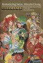 【中古】 ロマンシング サガ ‐ミンストレルソング‐ アルティマニア /ゲーム攻略本(その他) 【中古】afb
