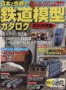 【中古】日本と世界の鉄道模型カタログ(2005年版)/成美堂出版【中古】afb