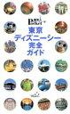 【中古】 東京ディズニーシー完全ガイド 東京インポケット 6/旅行・レジャー・スポーツ(その他) 【中古】afb