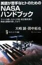 【中古】 英語が苦手なヒトのためのNASAハンドブック サイトの使い方から宇宙・航空機関連の貴重な画