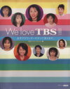 【中古】 We love TBS!!女子アナウンサーのすべて /TBSアナウンスセンター(著者) 【中古】afb