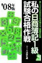 【中古】 私の日商簿記1級試験合格作戦(2008年版) /エール出版社【編】 【中古】afb