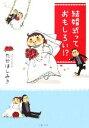 【中古】 結婚式っておもしろい!? /たかはしみき【著】 【中古】afb