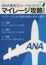 【中古】 マイレージ攻略Book   ANA最強マル得カードはどれだ! /橋本和明(著者) 【中古】
