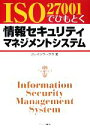 【中古】 ISO27001でひもとく情報セキュリティマネジメントシステム /ブレインワークス【著】 【中古】afb