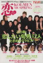 【中古】 TV LIFE 恋メン'08 SPRING GAKKEN MOOK/学習研究社(その他) 【中古】afb