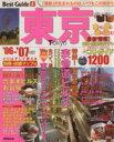 【中古】 東京ベストガイド'06〜'07年版 /旅行・レジャー・スポーツ(その他) 【中古】afb