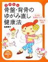 ラクちん骨盤、背骨のゆがみ直し健康法 PHPビジュアル実用BOOKS/松岡博子 afb